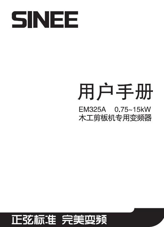 正弦电气 EM325A-1R5-2AB变频器 使用手册