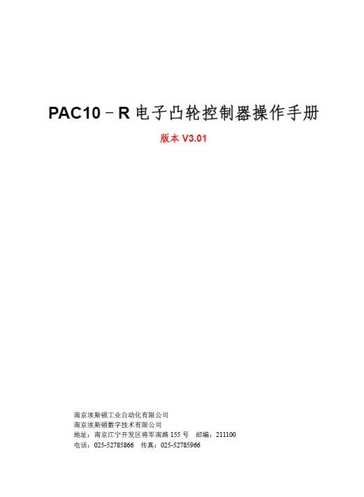 埃斯顿 PAC10-R电子凸轮控制器 操作手册