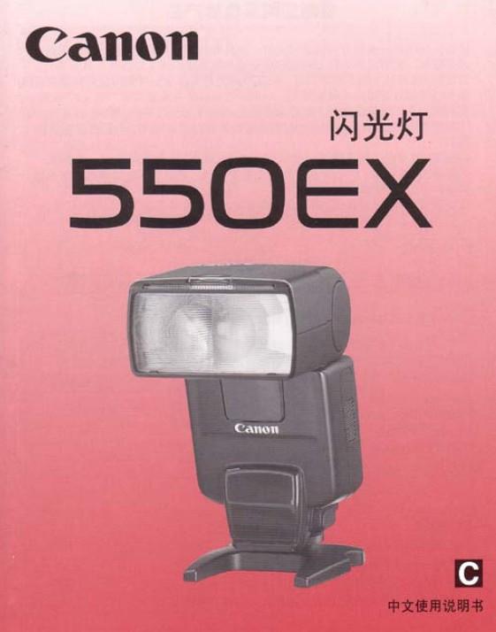 佳能550ex闪光灯 使用说明书