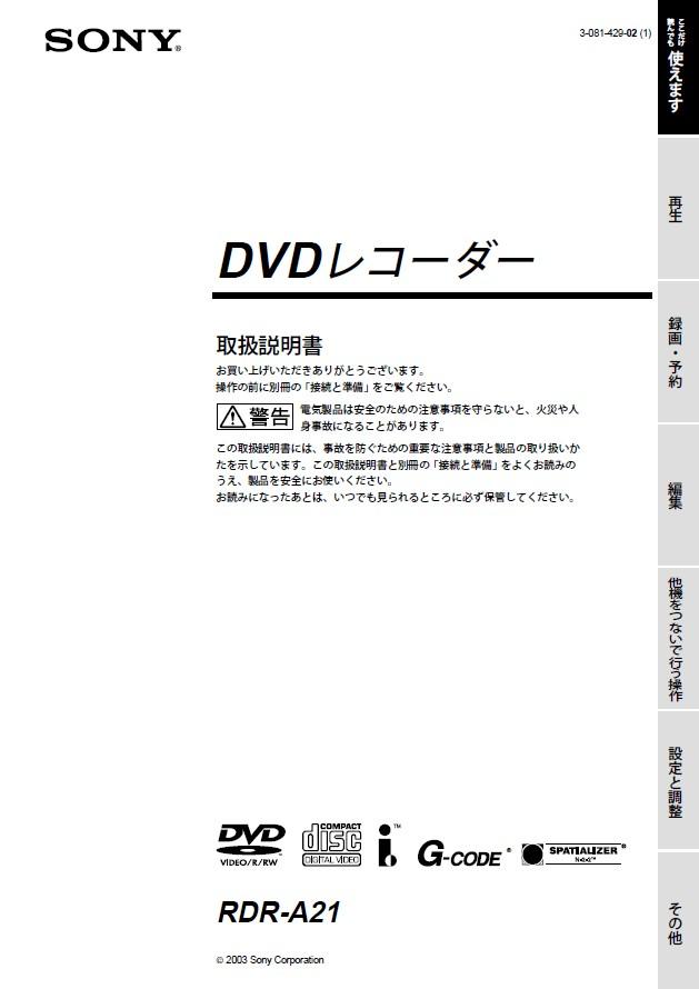 SONY RDR-A21DVD录像机 使用说明书