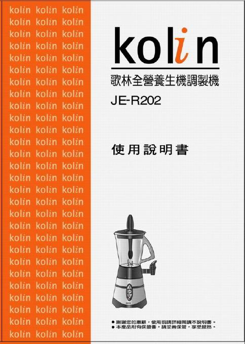 歌林 JE-R202型果汁机 使用说明书