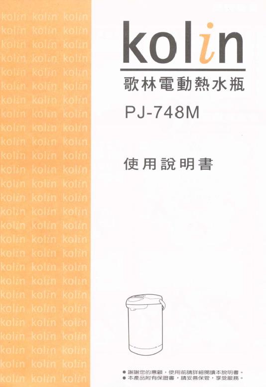 歌林 PJ-748M型电动热水瓶 使用说明书