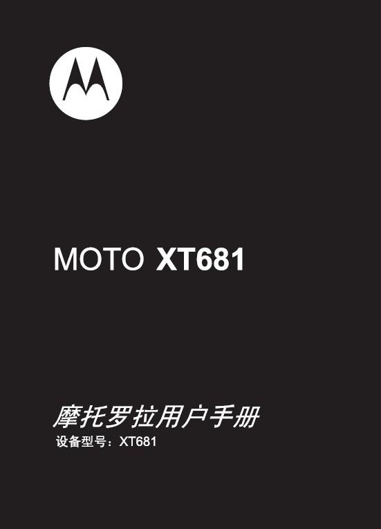 摩托罗拉XT681手机说明书
