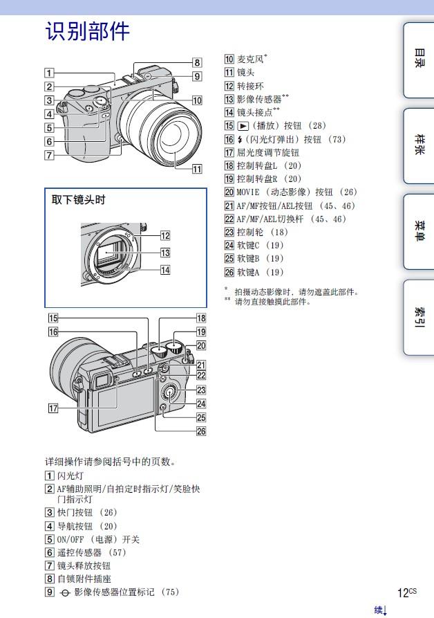 索尼 NEX-7数码相机 使用说明书