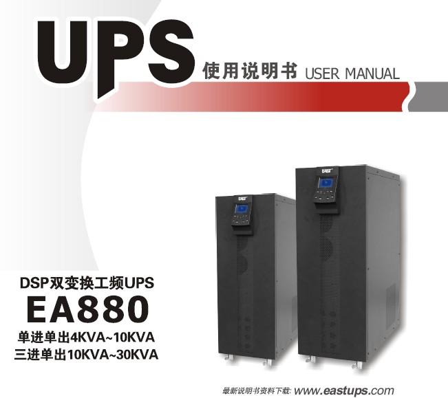 易事特EA880系列UPS电源说明书