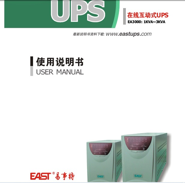 易事特EA200(1-3KVA)系列UPS电源说明书