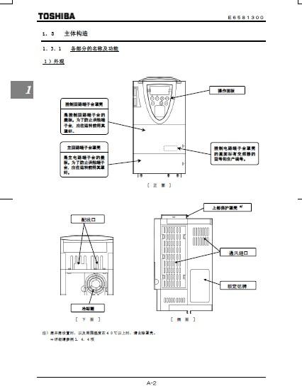 东芝vfas1-4055pl变频器 用户手册
