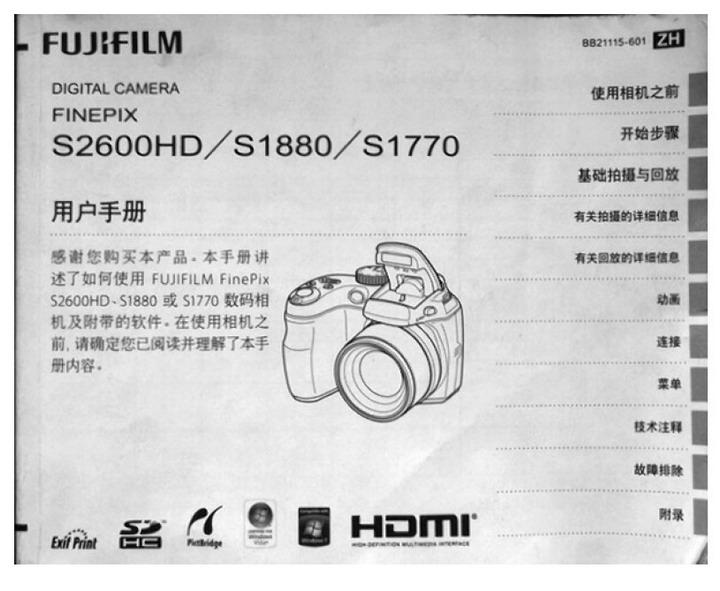 富士 S1770数码相机 使用说明书