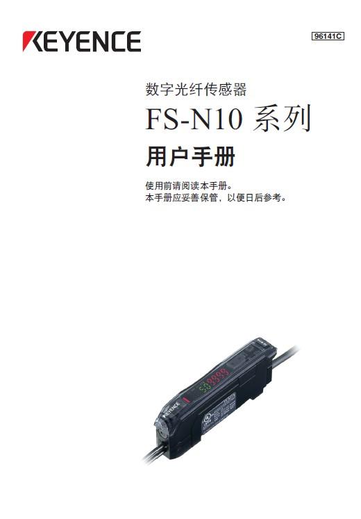 基恩士 FS-N11P数字光纤传感器 用户手册