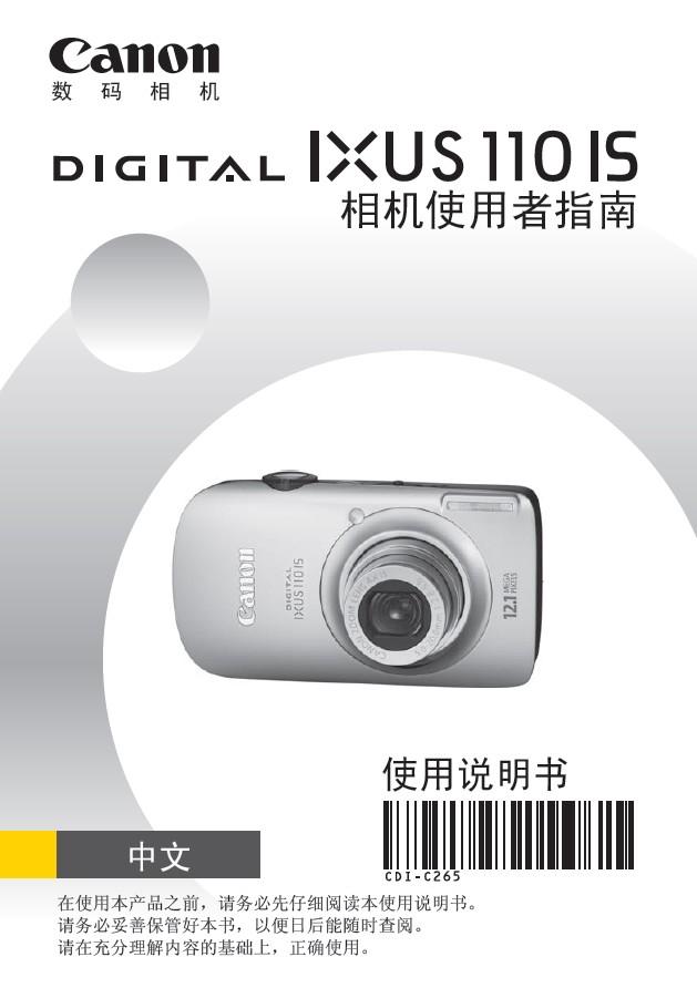 佳能 IXUS110IS型数码相机 使用说明书