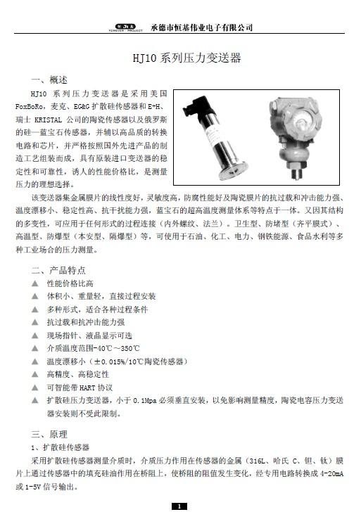 恒基伟业 HJ10系列压力变送器 说明书