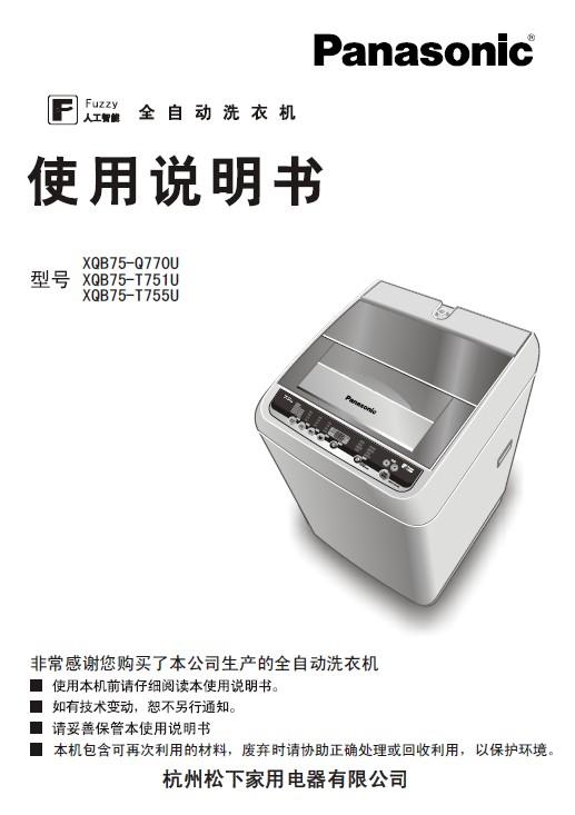 松下xqb75-q770u洗衣机使用说明书官方下载|