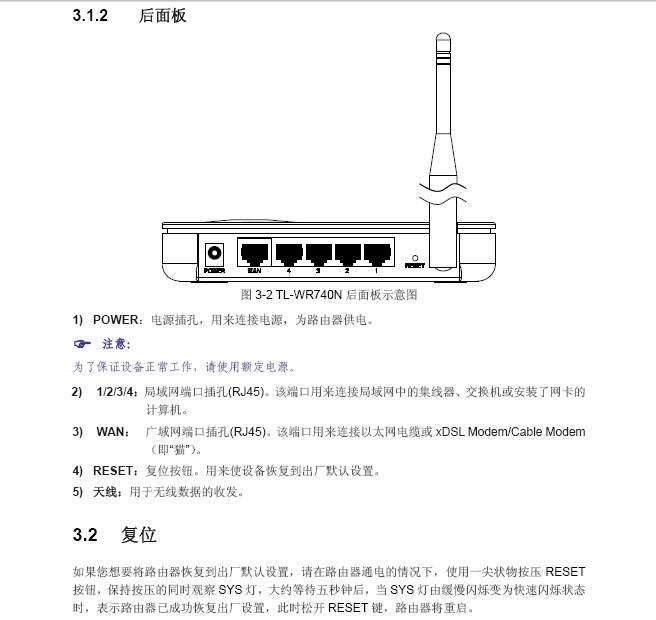 TP-LINK TL-WR740N 无线宽带路由器说明书