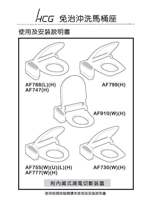 和成 AF799(H)免冲洗马桶 说明书