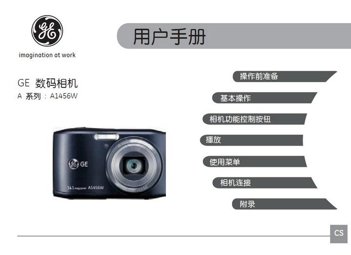 GE通用 A1456W数码相机 说明书