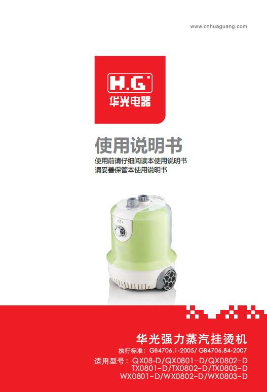华光 蒸汽挂烫机WX0803-D 使用说明书