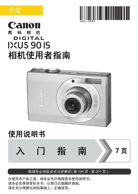 佳能(Canon)佳能IXUS190數碼相機和Canon/佳能 IXUS 285 HS長焦數碼相機 高清卡片 機WIFI