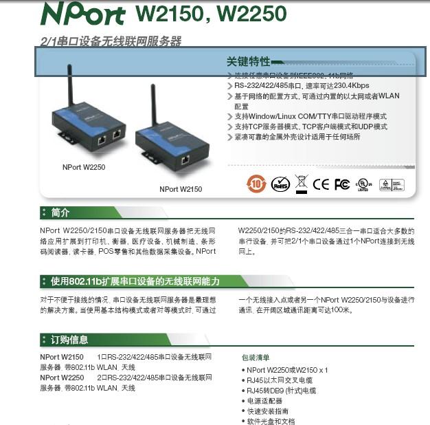 Nport W2150无线联网服务器说明书