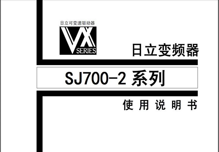 日立SJ700-450HFF2型变频器使用说明书