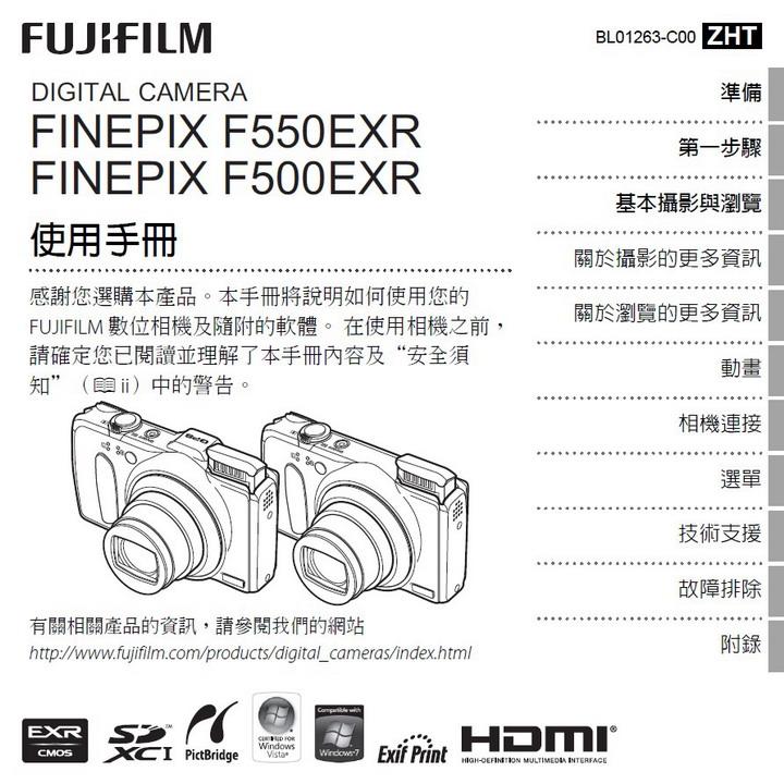 富士FinePix F505EXR数码相机 使用说明书