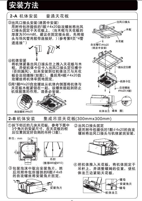松下fv-27bv1c浴霸安装使用说明(下)