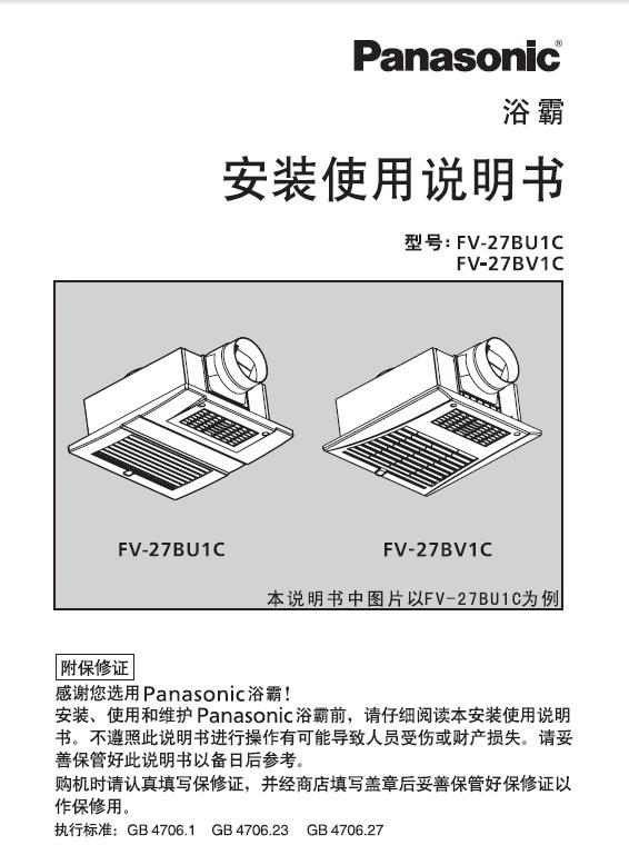 松下 FV-27BU1C浴霸安 装使用说明(上)