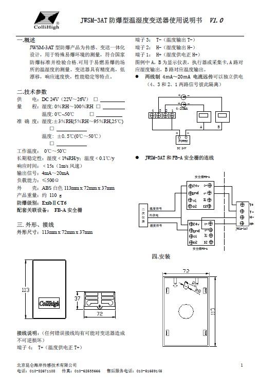 昆仑海岸 jwsm-3at系列防爆型温湿度变送器 使用说明书