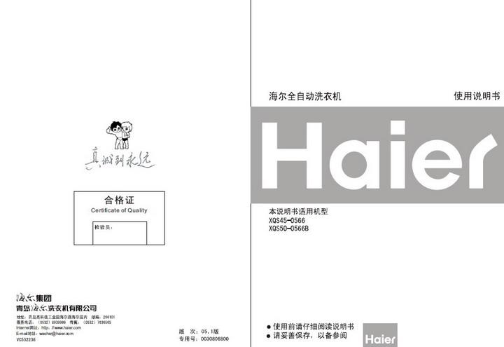 海尔 XQS45-888全自动洗衣机 使用说明书