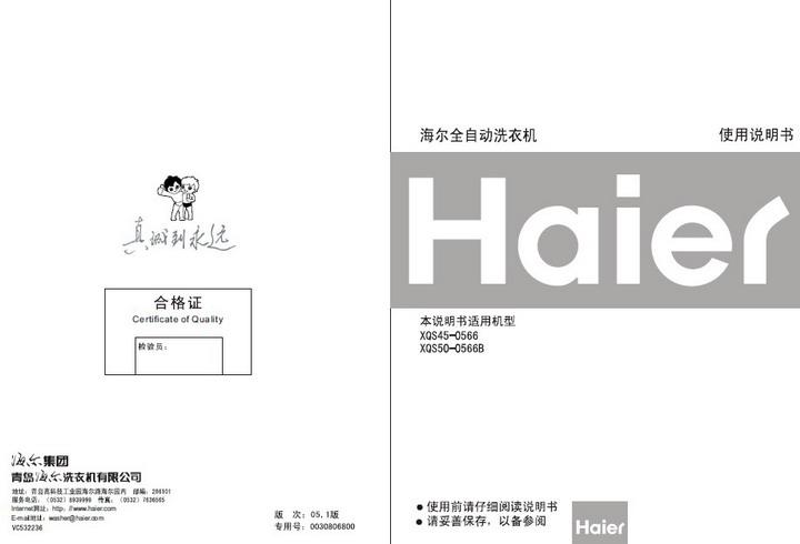 海尔 XQS58-0528全自动洗衣机 使用说明书