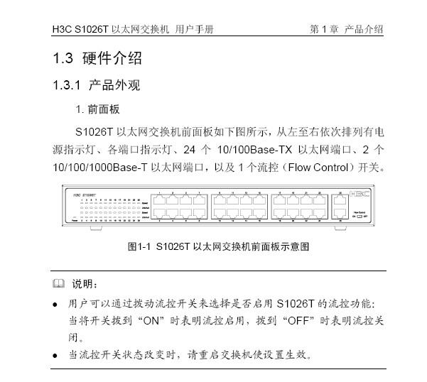 H3C S1026T以太网交换机说明书