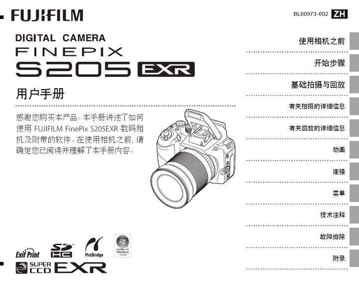 富士 S205EXR数码相机 使用说明书