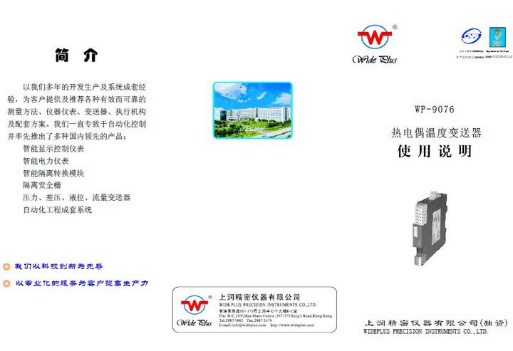 上润 9076热电偶温度变送器 说明书