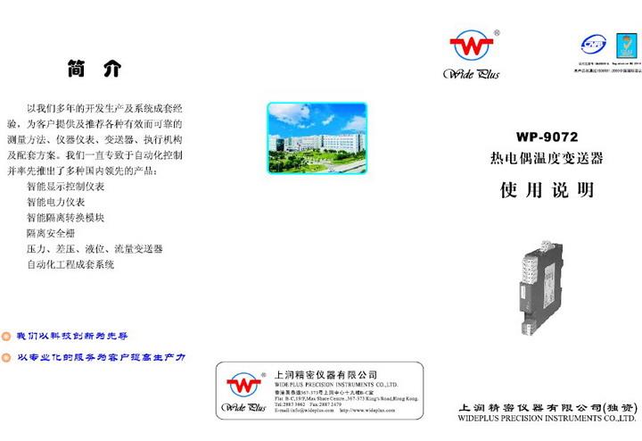上润 9072热电偶温度变送器 说明书