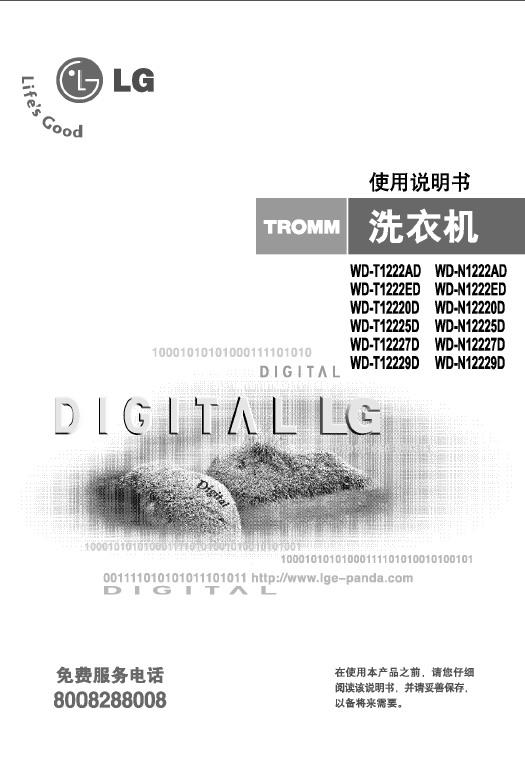 LG WD-T12225D洗衣机 使用说明书
