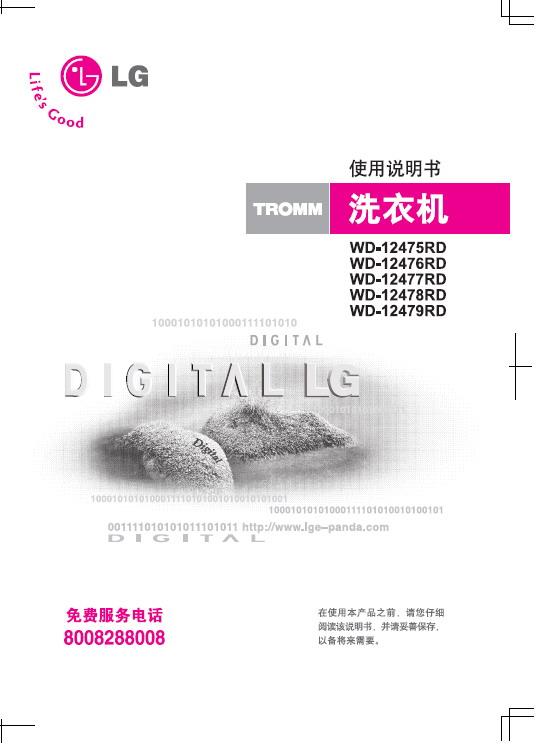 LG WD-12479RD洗衣机 使用说明书