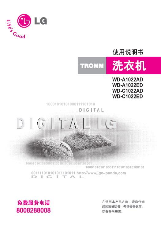 LG WD-A1022AD洗衣机 使用说明书