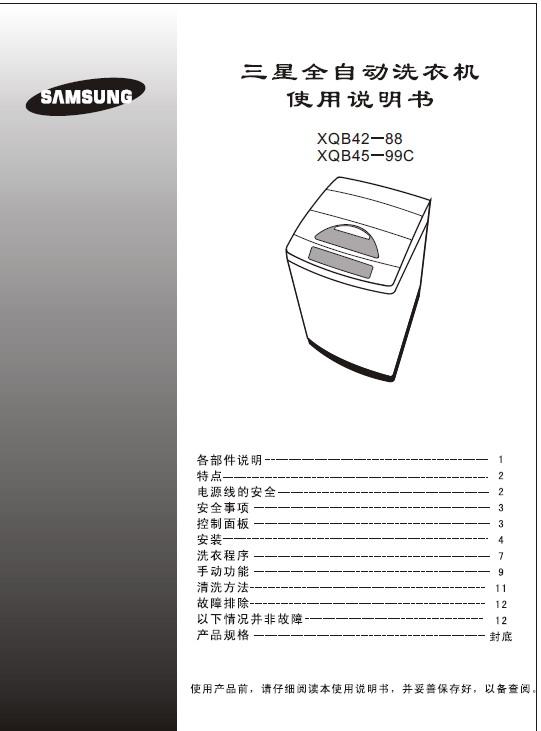 三星xqb45-99c全自动洗衣机使用说明书