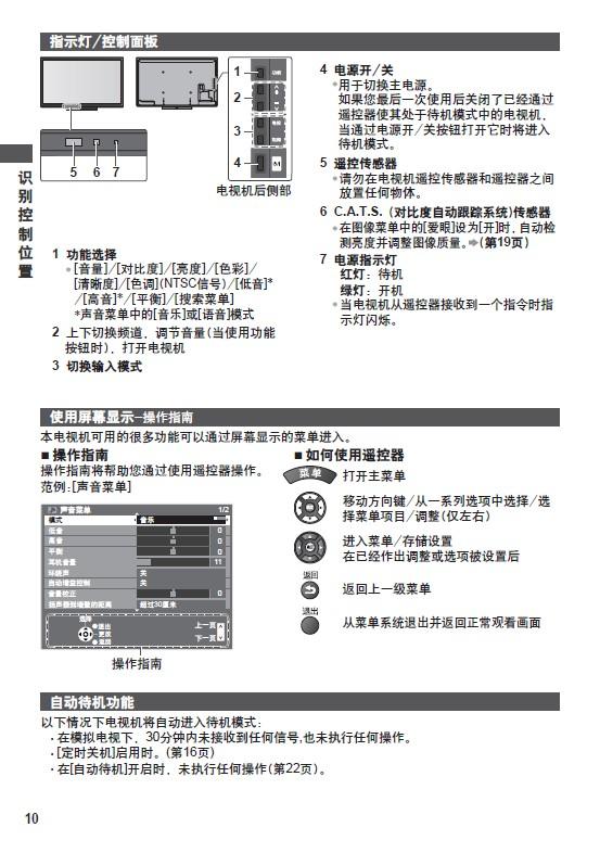松下 TH-P42X50C等离子彩电 使用说明书