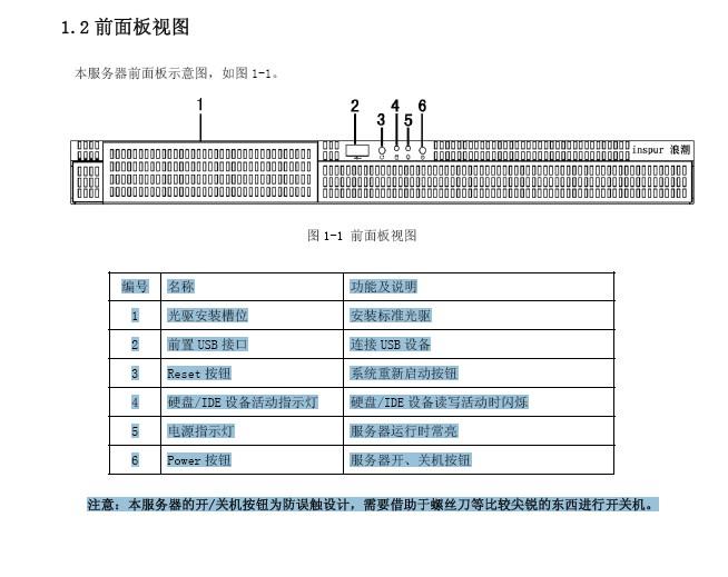 浪潮英信服务器NF130DS用户手册说明书
