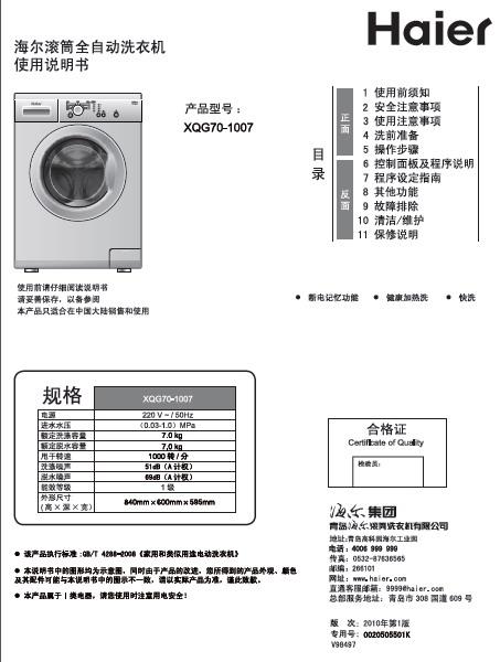 海尔xqg70-1007滚筒全自动洗衣机使用说明书