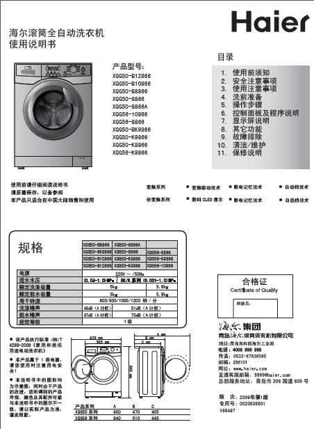 海尔 XQG56-8866筒全自动洗衣机 使用说明书
