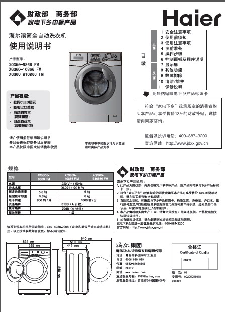 海尔xqg56-bk9866滚筒全自动洗衣机使用说明书