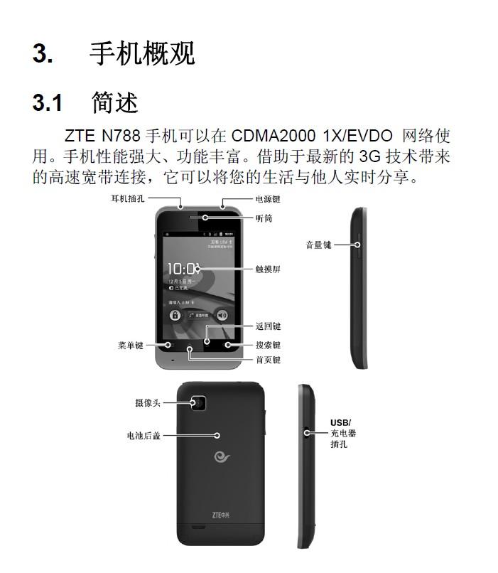 中兴 N788手机 说明书