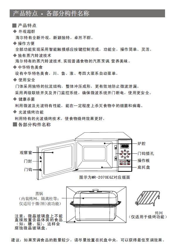 海尔 家用微波炉mr-2070egzn 使用说明书