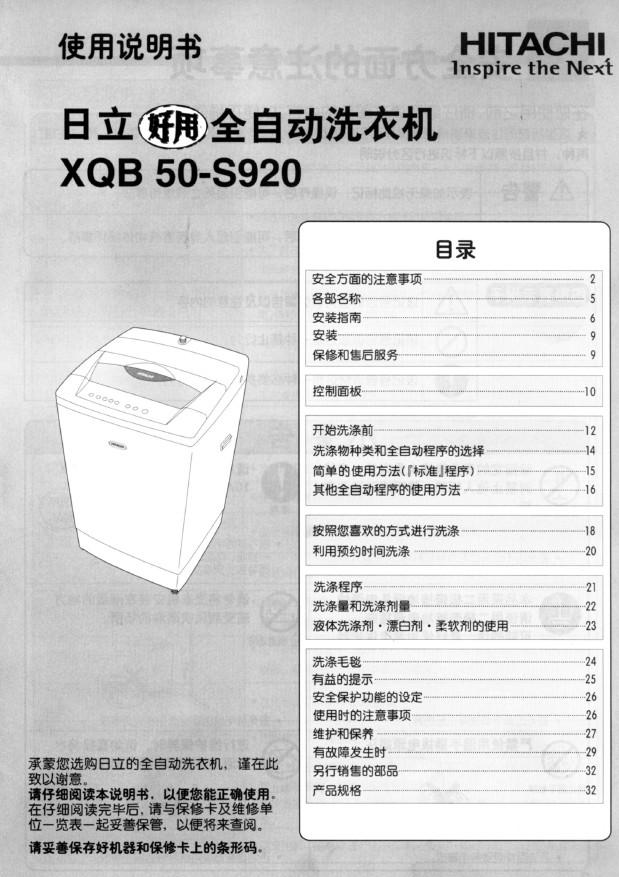 日立全自动洗衣机xqb50-s920使用说明书官方下载