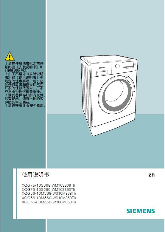 西门子ws10m368ti洗衣机使用说明书