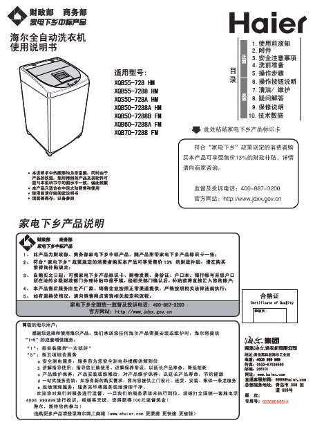 海尔xqb55-728hm全自动洗衣机使用说明书