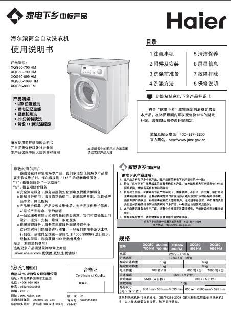 海尔 XQG60-899HM滚筒全自动洗衣机 使用说明书