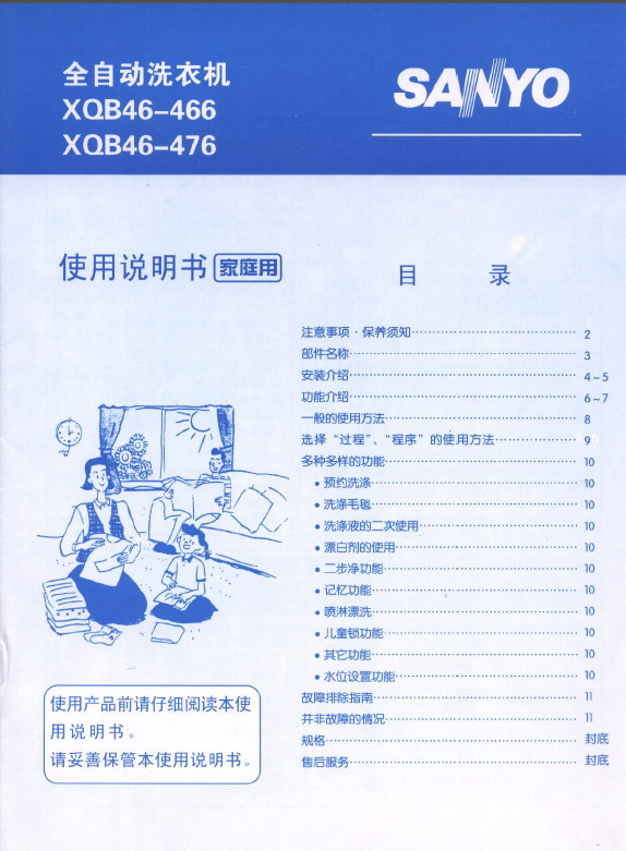 三洋 XQB46-466全自动洗衣机 使用说明书