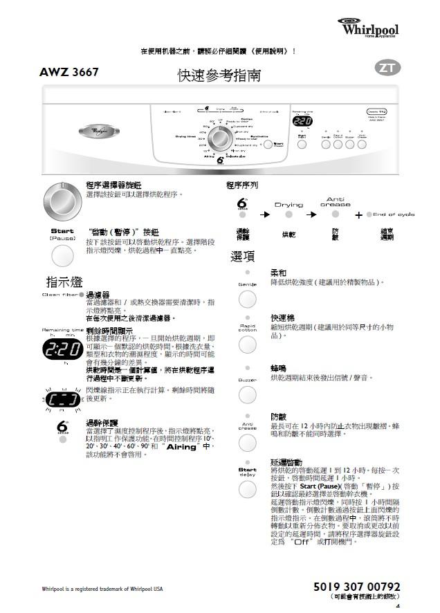 惠而浦 AWZ3667排气式干衣机 用户手册